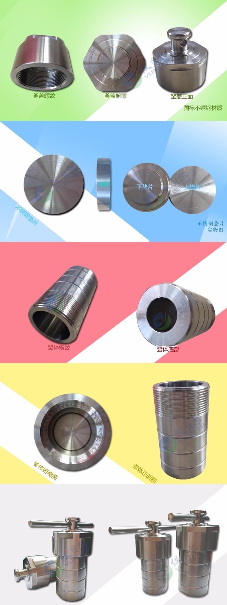 水热合成反应釜 不锈钢材质